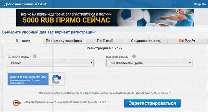 Регистрация 1xBet — как быстро и без затруднений стать пользователем портала